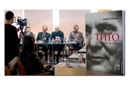 Представљено треће допуњено издање књиге ТИТО – ФЕНОМЕН 20. ВЕКА