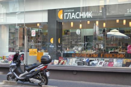Београд, Макензијева 26