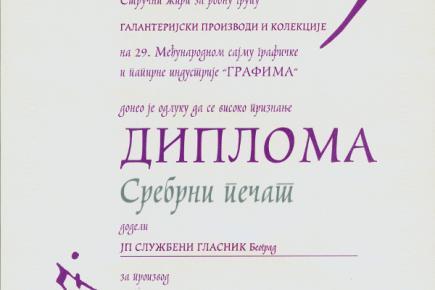 Гласникова признања