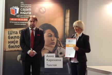Јелена Триван, в. д. директора ЈП Службени гласник, с наградом за најбољег издавача