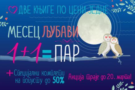 Гласникова акција: Месец љубави