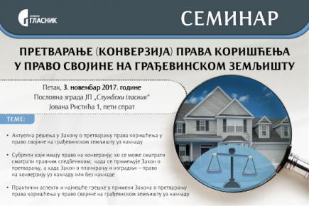 СЕМИНАР - Претварање (конверзија) права коришћења у право својине на грађевинском земљишту