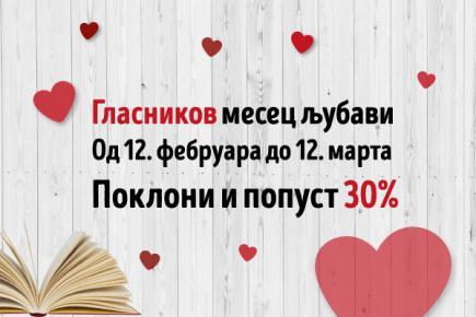 Гласников месец љубави
