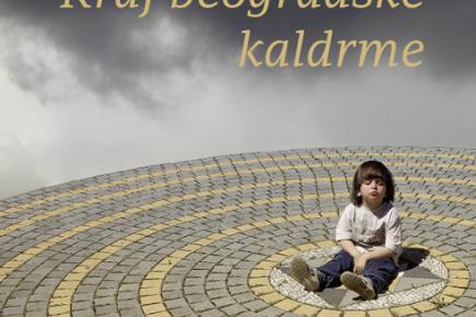 Нова награда за Гласник на 63. Међународном београдском сајму књига!
