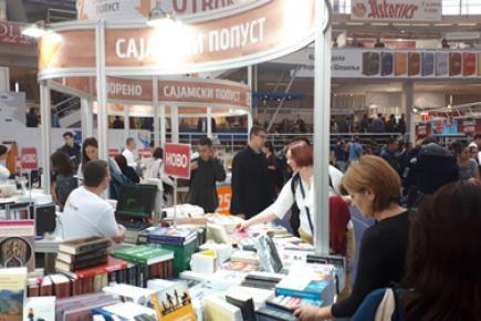63. Сајам књига у Београду