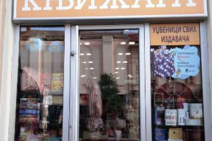 Нова Гласникова књижара у Крагујевцу