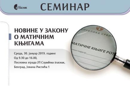 СЕМИНАР - НОВИНЕ У ЗАКОНУ О МАТИЧНИМ КЊИГАМА