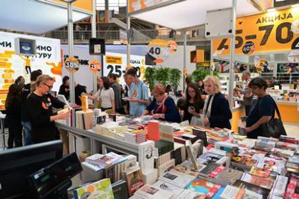 64. Сајам књига у Београду
