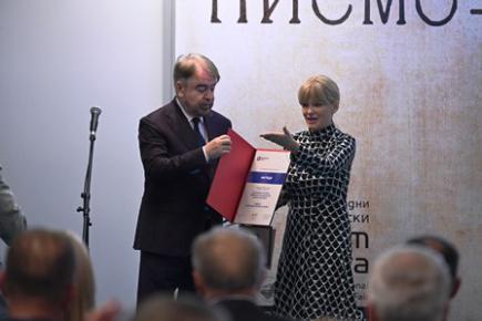 """Гласнику додељена награда за """"Издавачки подухват године"""""""