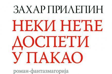 Национална награда додељена Гласниковом издању!