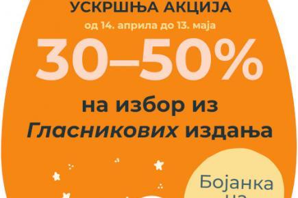 ГЛАСНИКОВА УСКРШЊА АКЦИЈА: ПОПУСТИ ДО 50%