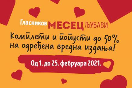 СПЕЦИЈАЛНА АКЦИЈА: Гласников месец љубави