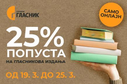 25% попуста на Гласникова издања онлајн