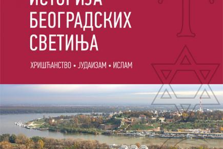 Награда Града Београда за Гласниково дело