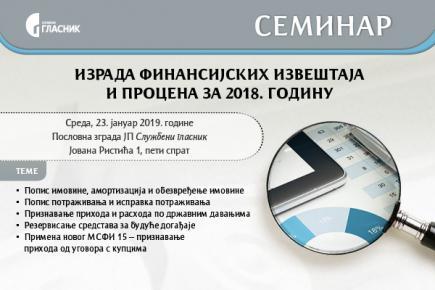 СЕМИНАР - ИЗРАДА ФИНАНСИЈСКИХ ИЗВЕШТАЈА И ПРОЦЕНА ЗА 2018. ГОДИНУ