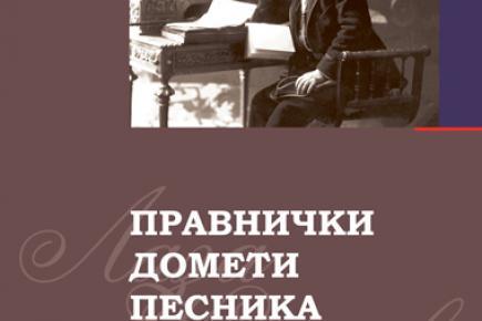 Гласниковом издању додељена Награда града Београда