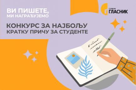 На Светски дан књиге Гласник расписао конкурс за најбољу кратку причу