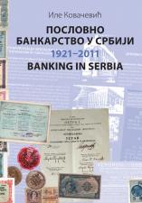 Пословно банкарство у Србији 1921-2011