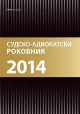 СУДСКО-АДВОКАТСКИ РОКОВНИК 2014
