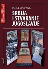 СРБИЈА И СТВАРАЊЕ ЈУГОСЛАВИЈЕ