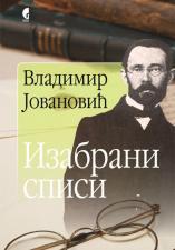 ИЗАБРАНИ СПИСИ - Владимир Јовановић