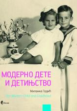 МОДЕРНО ДЕТЕ И ДЕТИЊСТВО