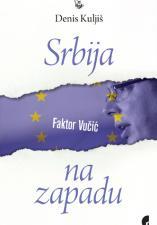 СРБИЈА НА ЗАПАДУ