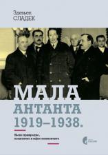 МАЛА АНТАНТА 1919-1938.