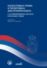 КОЛЕКТИВНА ПРАВА И ПОЗИТИВНА ДИСКРИМИНАЦИЈА У УСТАВНОПРАВНОМ СИСТЕМУ РЕПУБЛИКЕ СРБИЈЕ