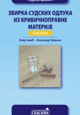 ЗБИРКА СУДСКИХ ОДЛУКА ИЗ КРИВИЧНОПРАВНЕ МАТЕРИЈЕ, књига 8