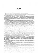 ПЕТАР КРИЖАНИЋ ПЈЕР