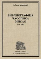 БИБЛИОГРАФИЈА ЧАСОПИСА МИСАО