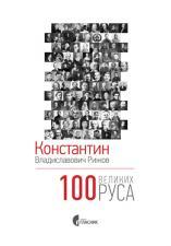 100 ВЕЛИКИХ РУСА