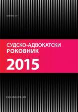 СУДСКО-АДВОКАТСКИ РОКОВНИК 2015