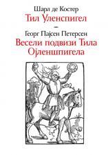 ТИЛ УЛЕНСПИГЕЛ/ВЕСЕЛИ ПОДВИЗИ ТИЛА ОЈЛЕНШПИГЕЛА