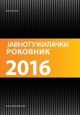 ЈАВНОТУЖИЛАЧКИ РОКОВНИК 2016