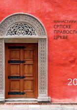 ЗИДНИ КАЛЕНДАР ЗА 2018: Манастири Српске православне цркве