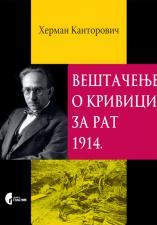 ВЕШТАЧЕЊЕ О КРИВИЦИ ЗА РАТ 1914.