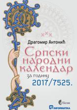 СРПСКИ НАРОДНИ КАЛЕНДАР за годину 2017/7525.