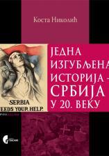 ЈЕДНА ИЗГУБЉЕНА ИСТОРИЈА – СРБИЈА У 20. ВЕКУ