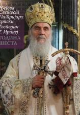 ЊЕГОВА СВЕТОСТ ПАТРИЈАРХ СРПСКИ ГОСПОДИН Г. ИРИНЕЈ