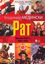 РАТ – МИТОВИ СССР-А 1939–1945