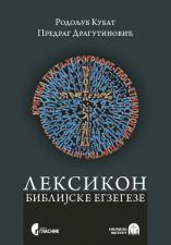 ЛЕКСИКОН БИБЛИЈСКЕ ЕГЗЕГЕЗЕ