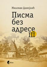 ПИСМА БЕЗ АДРЕСЕ 3