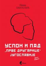 """УСПОН И ПАД """"ПРВЕ ДРУГАРИЦЕ"""" ЈУГОСЛАВИЈЕ"""