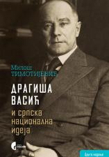 ДРАГИША ВАСИЋ (1885-1945) И СРПСКА НАЦИОНАЛНА ИДЕЈА