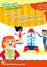 Азбука грађанског васпитања, радна свеска за 1. разред