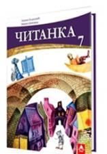 Српски језик 7, читанка