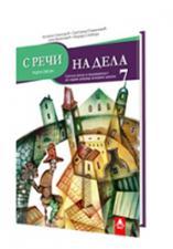Српски језик 7, радна свeска