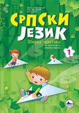 Српски језик 1, радна свeска